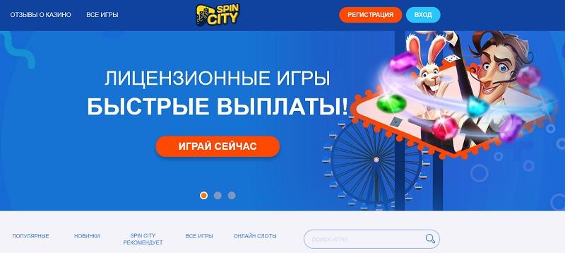 казино онлайн spin city зеркало