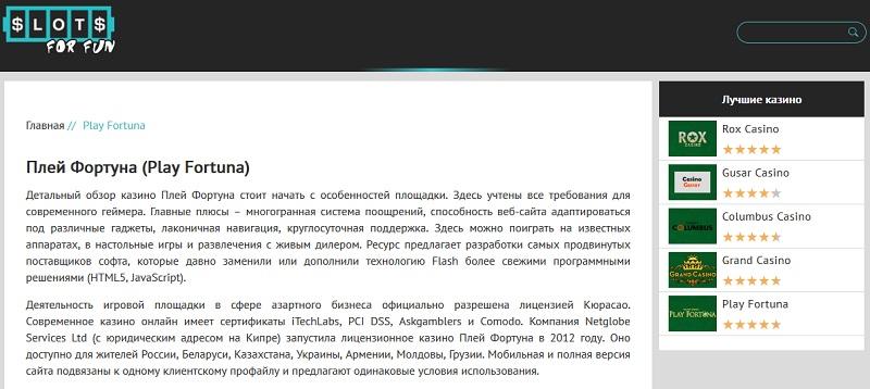 официальный сайт написать в поддержку плей фортуна с мобильного
